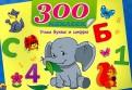 Учим буквы и цифры обложка книги