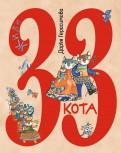 Дарья Герасимова - Жили 33 кота. Веселые буквы обложка книги