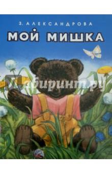 Купить Зинаида Александрова: Мой мишка ISBN: 978-5-00041-174-2
