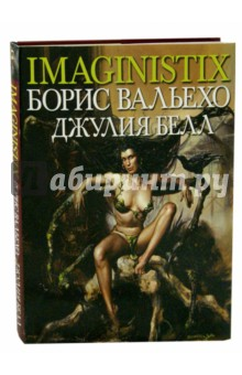 Imaginistix. Борис Вальехо и Джулия Белл - Паламбо, Паламбо