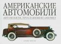 Крейг Читэм: Американские автомобили. Автомобили, прославившие Америку