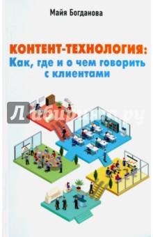 Контент-технология. Как, где и о чем говорить с клиентами - Майя Богданова