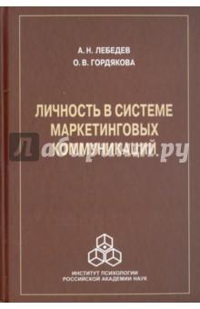 Личность в системе маркетинговых коммуникаций - Лебедев, Гордякова