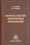 Лебедев, Гордякова: Личность в системе маркетинговых коммуникаций
