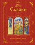 Шарль Перро - Сказки обложка книги