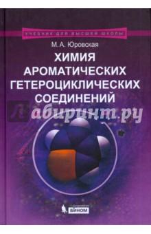 Химия ароматических гетероциклических соединений - Марина Юровская