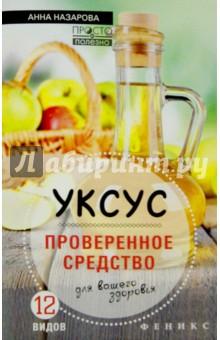 Купить Анна Назарова: Уксус - проверенное средство для вашего здоровья ISBN: 978-5-222-26192-7