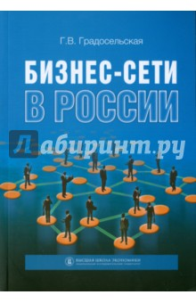 Бизнес-сети в России - Галина Градосельская