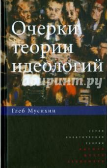 Очерки теории идеологий - Глеб Мусихин