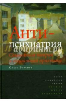 Антипсихиатрия. Социальная теория и социальная практика - Ольга Власова