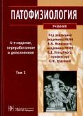 Новицкий, Гольдберг, Адо: Патофизиология. Учебник. В 2х томах. Том 1 (+CD)