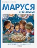 Делаэ, Марлье - Маруся и её друзья. День рождения. Младший брат обложка книги