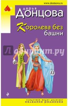 Королева без башни - Дарья Донцова
