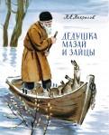 Николай Некрасов - Дедушка Мазай и зайцы обложка книги