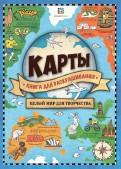 Натали Хьюз: Карты. Книга для раскрашивания