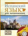Гонсалес, Алимова: Испанский язык для начинающих (+CD)