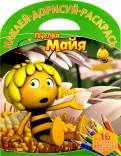 Пчелка Майя. Наклей, дорисуй и раскрась! (№1513) обложка книги