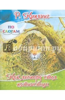 Купить Редьярд Киплинг: Как леопард стал пятнистым ISBN: 978-5-00040-287-0