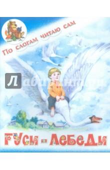 Гуси-лебеди. Русская народная сказка ISBN: 978-5-00040-311-2  - купить со скидкой