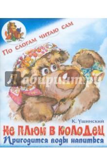 Не плюй в колодец, пригодится воды напиться - Константин Ушинский