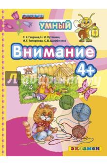 Купить Гаврина, Топоркова, Щербинина: Внимание 4+. ФГОС ДО ISBN: 978-5-377-10029-4