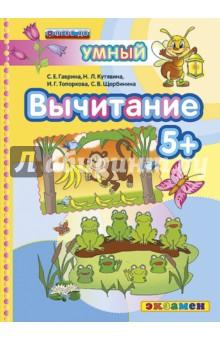 Купить Гаврина, Топоркова, Щербинина: Вычитание 5+. ФГОС ДО ISBN: 978-5-377-10025-6