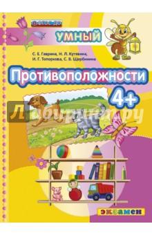Купить Гаврина, Топоркова, Щербинина: Противоположности 4+. ФГОС ДО ISBN: 978-5-377-10171-0
