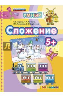Купить Гаврина, Топоркова, Щербинина: Сложение 5+. ФГОС ДО ISBN: 978-5-377-10026-3