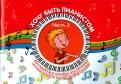 Ирина Королькова: Хочу быть пианистом. Часть 2. Методическое пособие для обучения нотной грамоте и игре на фортепиано