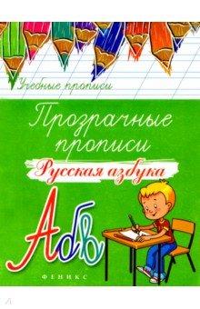 Прозрачные прописи. Русская азбука