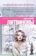 Литвинова, Литвинов - Осколки великой мечты обложка книги