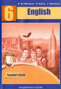 ТерМинасова, Кутьина, Ясинская: Английский язык. 6 класс. Книга для учителя. Методическое пособие