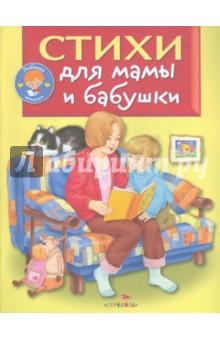 Стихи для мамы и бабушки - Благинина, Петрова