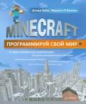 Вэйл, О`Хэнлон: Minecraft. Программируй свой мир