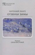 Антоний Ланге - Отзвуки зимы обложка книги