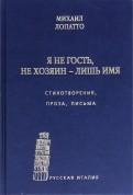 Михаил Лопатто - Я не гость, не хозяин - лишь имя… Стихи, проза, письма обложка книги