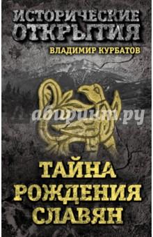 Купить Владимир Курбатов: Тайна рождения славян ISBN: 978-5-906817-18-1