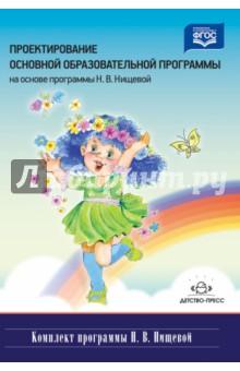 Проектирование основной образовательной программы (на основе программы Н.В.Нищевой) - Воронова, Терехова, Русакова