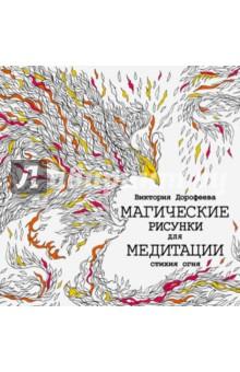Виктория Дорофеева: Магические рисунки для медитации. Стихия огня ISBN: 978-5-17-091086-1  - купить со скидкой