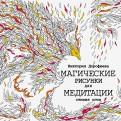 Виктория Дорофеева: Магические рисунки для медитации. Стихия огня