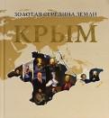Сидякин, Урденко: Золотая середина земли. Крым
