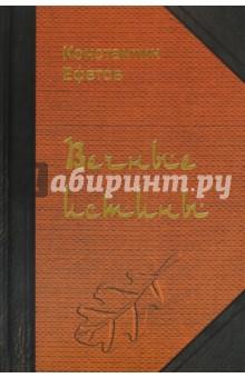 Купить Константин Ефетов: Вечные истины. Стихотворения ISBN: 9789663662725