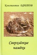 Константин Ефетов - Сверхлёгкие намёки обложка книги