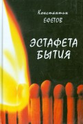 Константин Ефетов - Эстафета бытия обложка книги