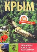 П. Шишкин: Крым. 30 природных шедевров
