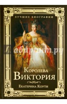 Королева Виктория - Екатерина Коути