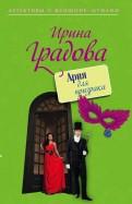 Ирина Градова - Ария для призрака обложка книги