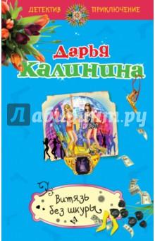 Купить Дарья Калинина: Витязь без шкуры ISBN: 978-5-699-83774-8