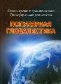 Габдуллин, Иванов, Ильин: Сквозь время и пространство. Трансформация реальности. Популярная глобалистика