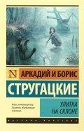 Стругацкий, Стругацкий: Улитка на склоне